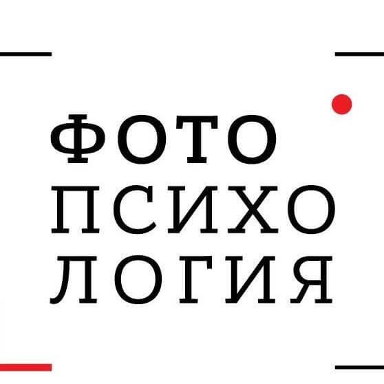 Фотопсихология: посмотреть на себя глазами другого